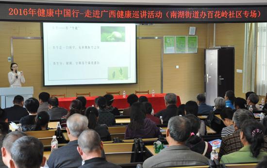 健康中国行之冬季养生专题讲座走进百花岭社区