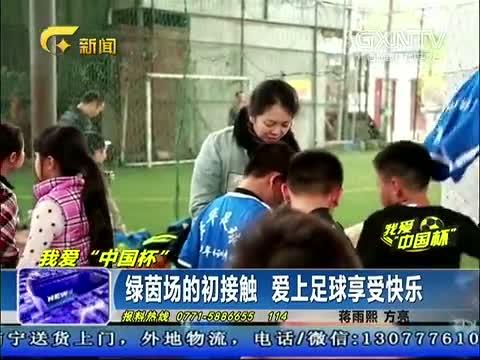 爱上足球享受快乐 牵手球童