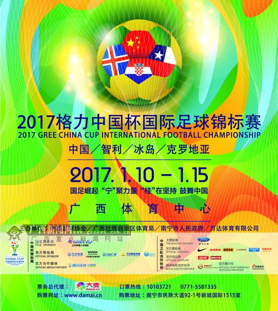 周日南宁安吉万达2Vs2足球赛仍可报名 下一站柳州