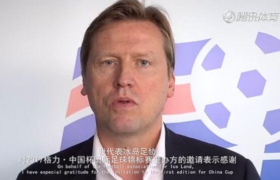 """冰岛男足国家队领队:""""中国杯""""是重要练兵机会"""