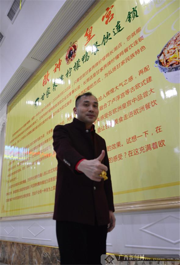 甘保强:南宁的柠檬鸭要与国际大都市接轨