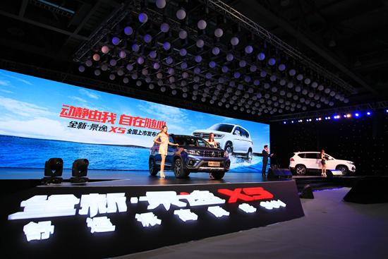 全新景逸X5正式上市 东风风行开启2.0时代