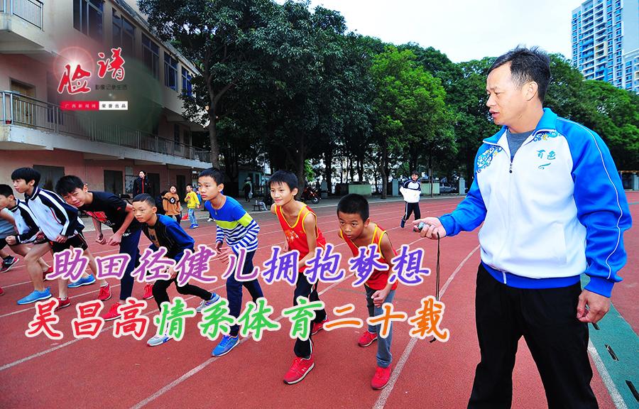 【脸谱】吴昌高情系体育20载 助田径健儿拥抱梦想