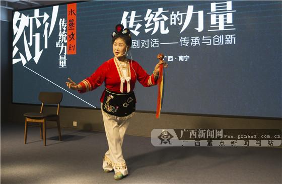 传承与创新《水墨戏剧》专场分享论坛在邕举行