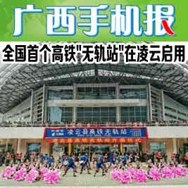 广西手机报12月19日下午版