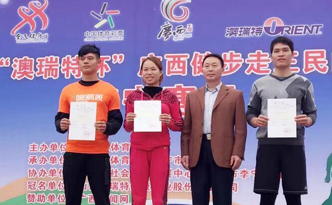 广西健步走王争霸赛南宁赛区战罢 25日全区总决赛
