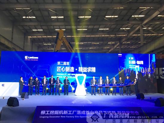 柳工举行挖掘机公司新工厂落成仪式和新产品发布会