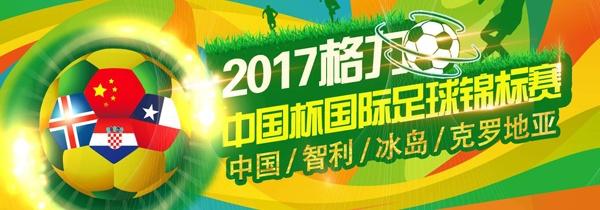 2017年格力・中国杯国际足球锦标赛