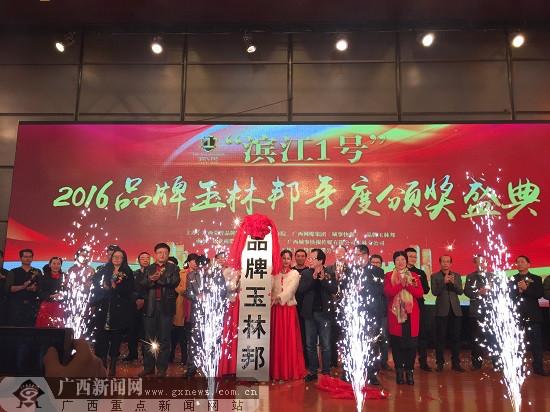 """""""滨江1号""""2016品牌玉林邦年度颁奖盛典成功举行"""