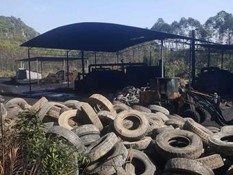 柳州一蔗地用废旧轮胎炼油 查扣危险废物121.72吨