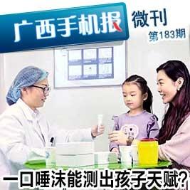 广西手机报12月25日下午版