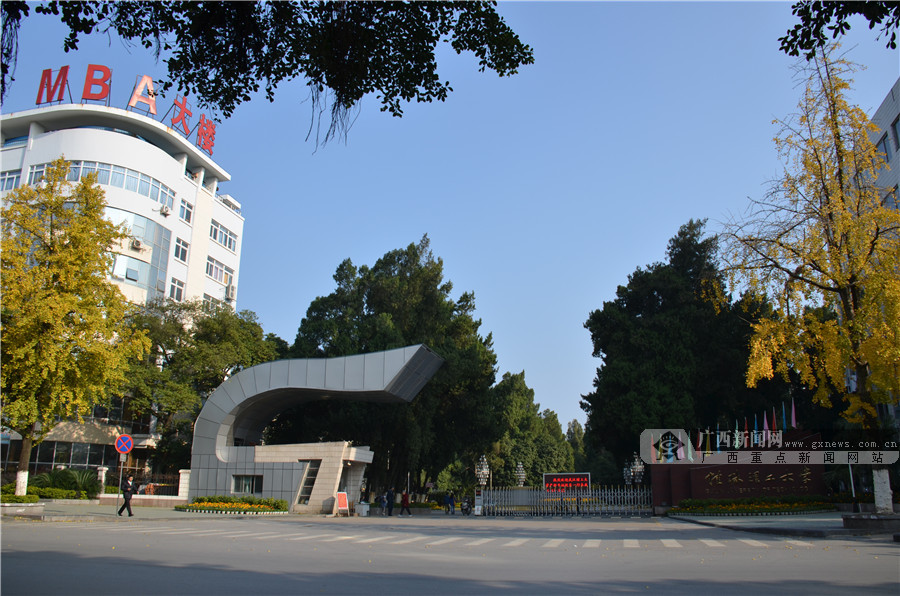 桂林理工大学 图集图片