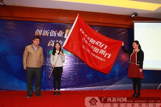 """广西教育网络行启动 网媒聚焦""""双创"""""""