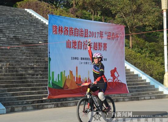 隆林首办山地自行车越野赛 谭志萍夺女子组桂冠