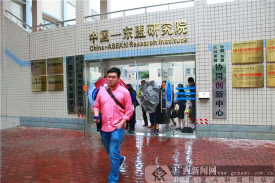 """广西大学打造""""中国—东盟""""智库"""