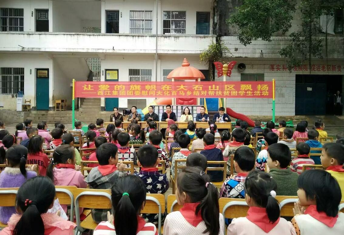 """西江集团开展""""迎新年、献爱心、助脱贫""""活动"""