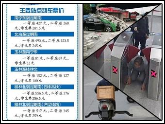 12月26日焦点图:南宁至昆明动车二等票268元