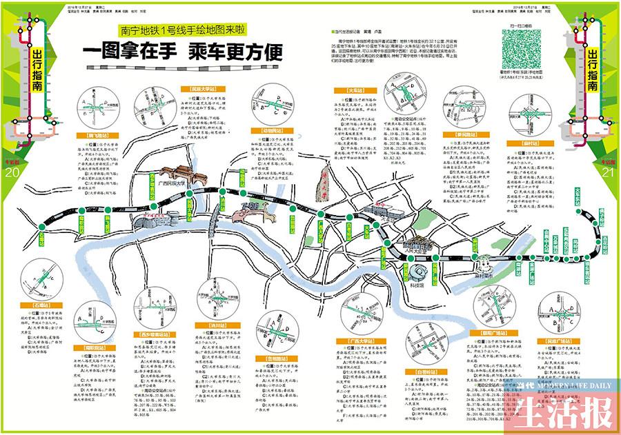 南宁地铁1号线手绘地图来啦 一图在手乘车更方便