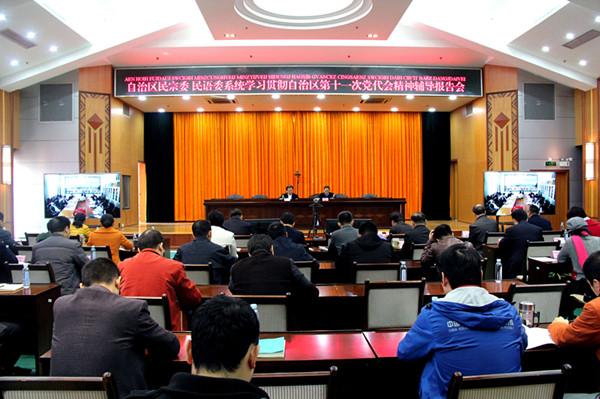 区民宗委、区民语委举办学习自治区第十一次党代会精神