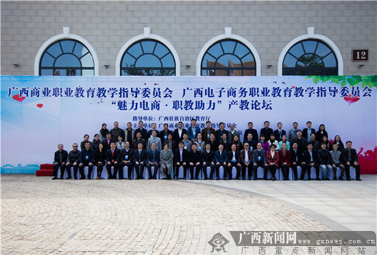 """""""魅力电商 职教助力""""产教对话活动在南宁成功举办"""