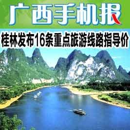 广西手机报12月28日下午版