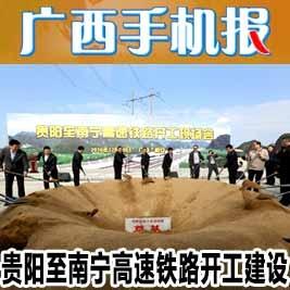 广西手机报12月29日下午版