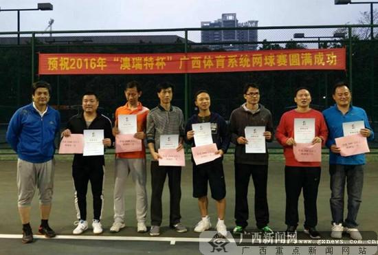 广西体育系统网球赛收拍 来宾组合摘男双金牌