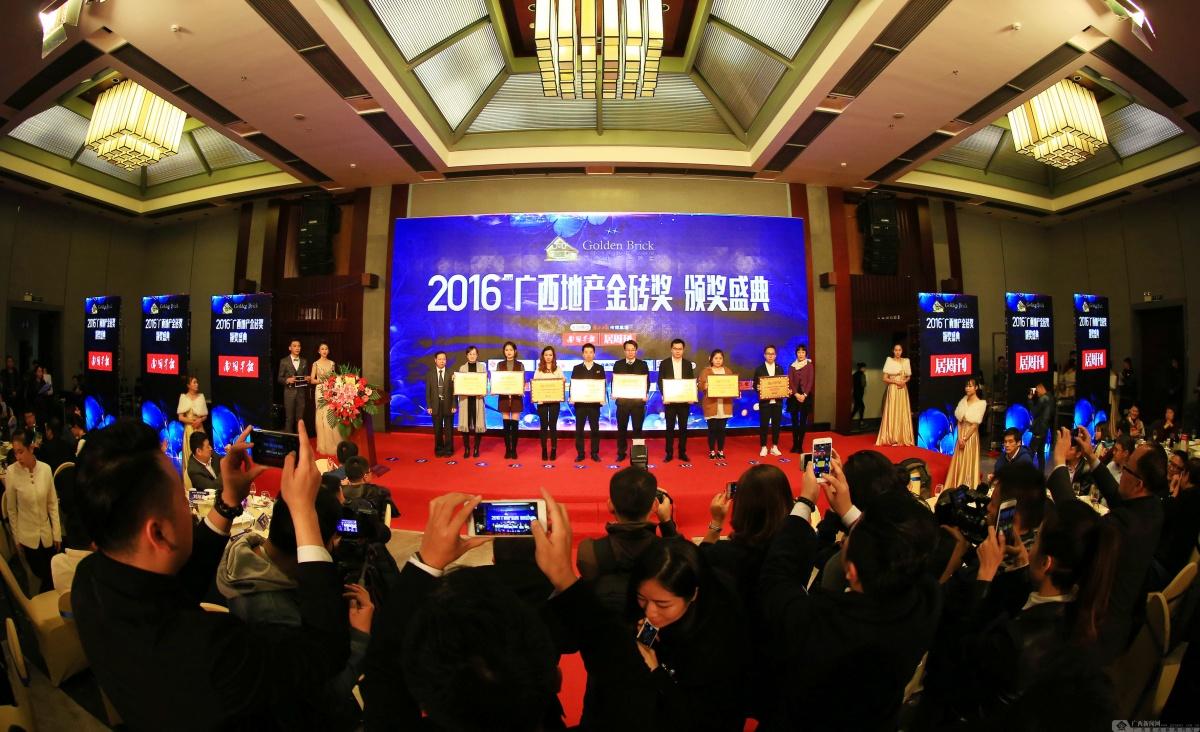 2016广西地产金砖奖颁奖盛典12月29日隆重举行