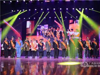 """""""中国好人榜""""12月入选名单发布仪式在钦州举行"""