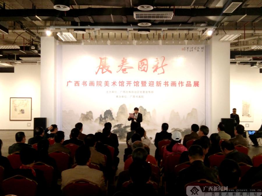 广西书画院美术馆开馆 名家作品喜迎新年(图)