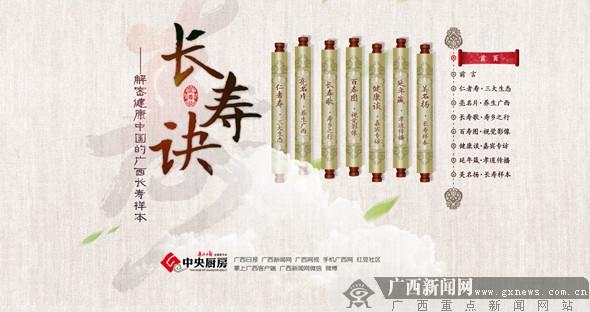 广西新闻网重磅推出大型专题策划报道《长寿诀》