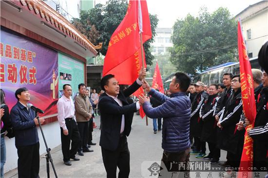 广西戏剧院2017年精准扶贫文化惠民活动正式启动