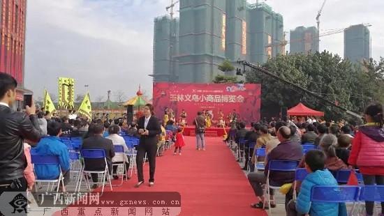 玉林义乌小商品博览会开幕 市民热情参与人气旺