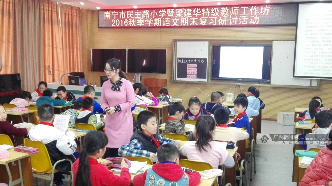 广西特级教师梁建华工作坊举行复习研讨活动