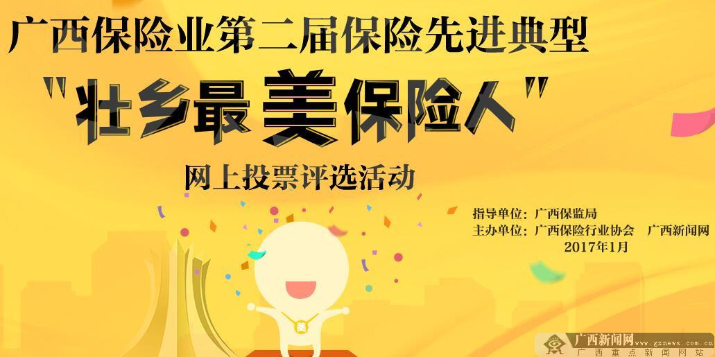 广西保险业第二届保险先进典型――壮乡最美保险人评选活动