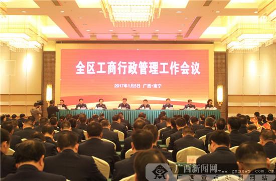 广西工商:稳中求进改革创新 凝心聚力推动发展