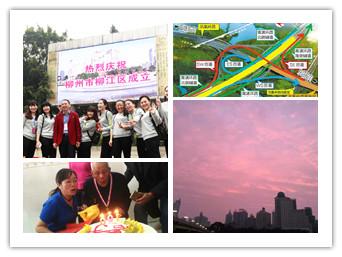 1月7日焦点图:柳江区挂牌成立 柳州市区面积扩3倍