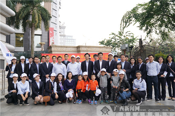 浦发银行南宁分行开展志愿者日活动