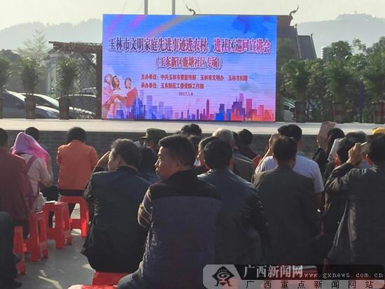 广西玉林文明家风宣讲团进农村进社区