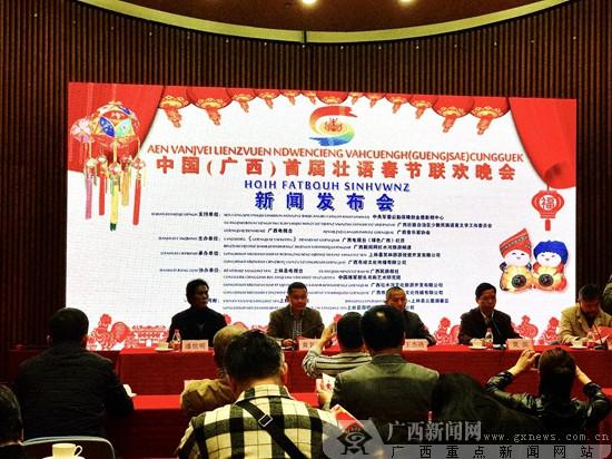 广西首届壮语春晚将在上林举办