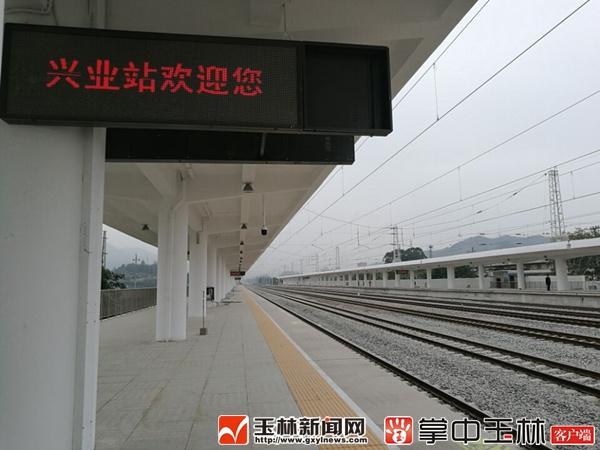 迎动车,兴业火车站准备好了