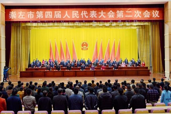 崇左市第四届人民代表大会第二次会议胜利闭幕
