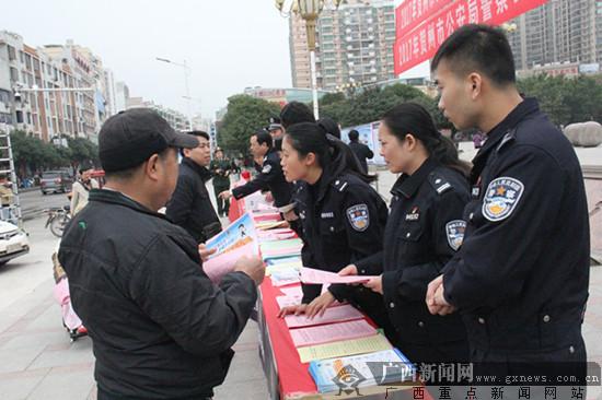 """贺州公安局八步分局开展""""110""""主题宣传活动"""
