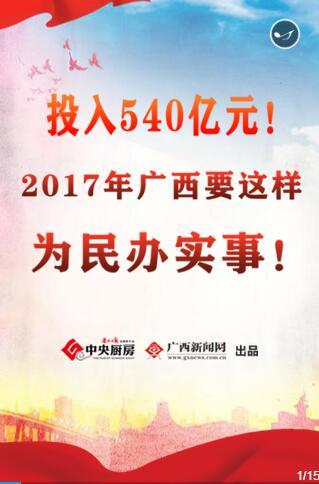 投入540亿 2017年广西要这样为民办实事