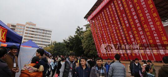 2017届广西高校毕业生双选会 650家用人单位进场