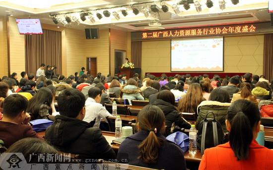 第二届广西人力资源服务行业协会年会举行