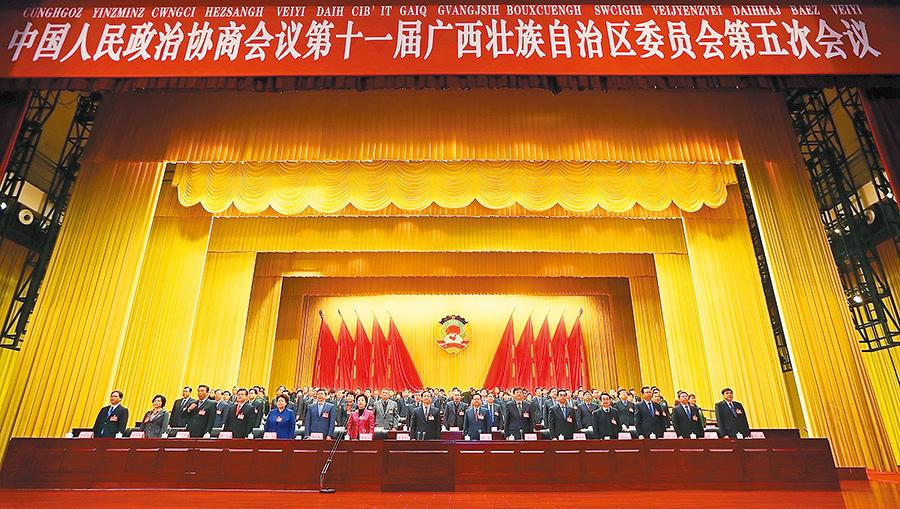 自治区政协十一届五次会议胜利闭幕