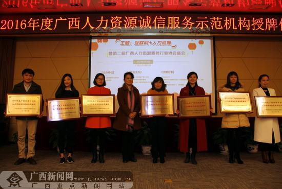 广西评出七家2016年度人力资源诚信服务示范机构