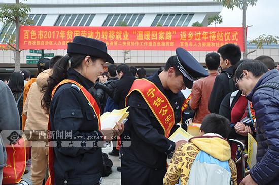 百色:铁警助力务工人员顺利返乡(图)