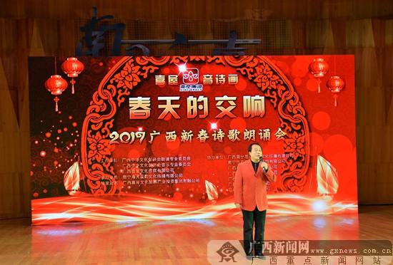 """""""春天的交响""""2017广西新春诗歌朗诵会在邕举行"""